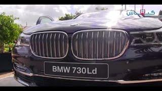 BMW serie 7 في المغرب