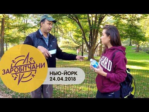 Заробітчани - Нью-Йорк - Выпуск 5 - 24.04.2018 - DomaVideo.Ru