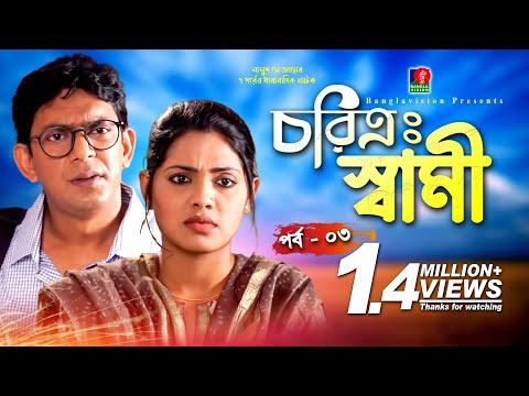 Charitra Shami-চরিত্র: স্বামী | Chanchal Chowdhury | Tisha | Bangla Eid Natok | 2018 | Part-3