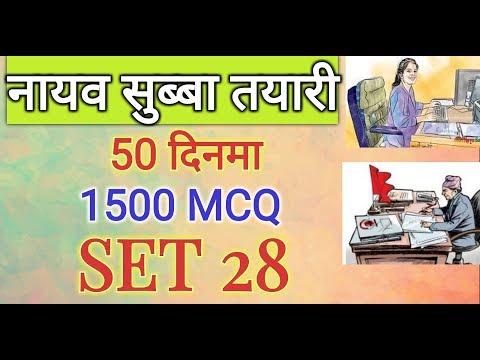(नायव सुब्बा तयारी 50 दिनमा 1500 MCQ #28 SET 28 CurrentAffairs static GK - Duration: 15 minutes.)