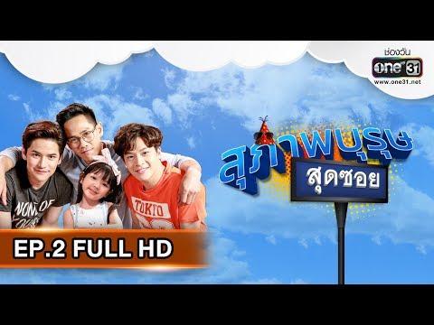 สุภาพบุรุษสุดซอย 2019   EP.2 FULL HD   20 ม.ค. 62   one31