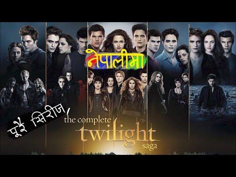 Five Twilight movies in one video नेपालीमा