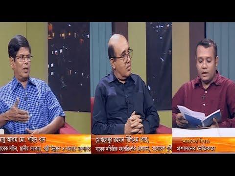 একুশের রাত || প্রশাসনের নৈতিকতা || আবু আলম মো, শহিদ খান || মোখলেসুর রহমান বিপিএম (বার) || দেবাশীষ রায় || ২৮ আগস্ট ২০১৯