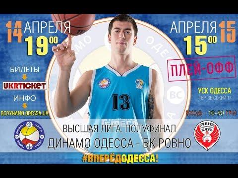 «Динамо-Одесса» – БК «Ровно». Высшая лига. Полуфинал 14.04.2018