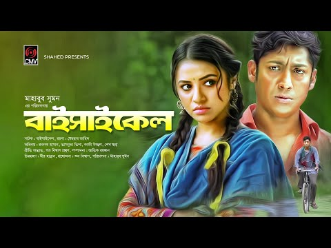 Download বাইসাইকেল | Bicycle | Tasnuva Tisha | Rawnak Hasan | Bangla New Natok 2019 hd file 3gp hd mp4 download videos