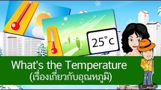 สื่อการเรียนการสอน What's the Temperature (เรื่องเกี่ยวกับอุณหภูมิ) ป.4 ภาษาอังกฤษ