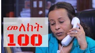 Meleket Drama መለከት Ethiopian Series Drama Episode 100