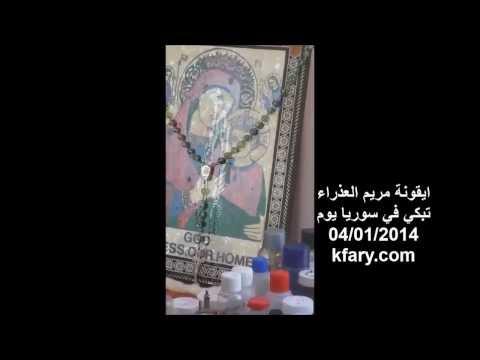 مريم العذراء تبكي في سوريا