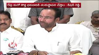 Union Minister Kishan Reddy Speaks To Media After Review Meet With ESI And PF Officials