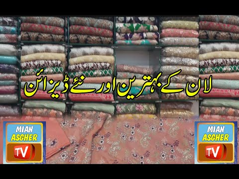 latst 2020 lawn dresses designs  || Part-2  || Mian Asgher TV