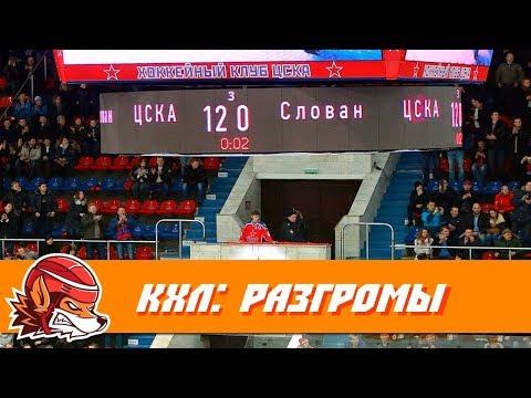 Топ-5 самых разгромных матчей в истории КХЛ (видео)