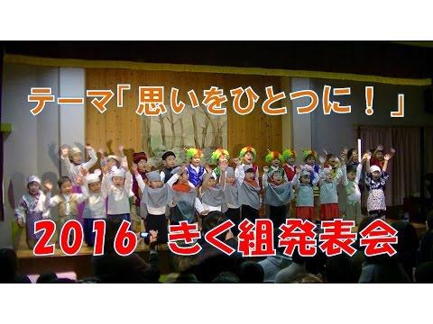 2016きく組(5歳児年長)発表会。テーマは「思いを一つに」27人のお友達がみんなで頑張りました!2016年12月八幡保育園(福井市)
