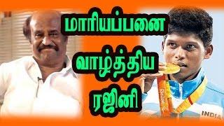 XxX Hot Indian SeX Rajini Wishes Olympic Paralympic Gold Medalist Mariyappan Tamil Cinema News Olympic .3gp mp4 Tamil Video