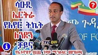 Ethiopia: ሳዑዲ * ኤርትራ * የአየር ትኬት * ለንደን * ቻይና - Saudi, Eritrea, Airline ticket,London,China - DW