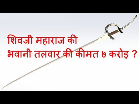 Video History of Bhavani talwar sword of Shivaji Maharaj शिवजी महाराज की  भवानी तलवार की कीमत ७ करोड़ ? download in MP3, 3GP, MP4, WEBM, AVI, FLV January 2017