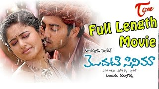 Modati Cinema - Full Length Telugu Movie - Navadeep - Poonam - Satya