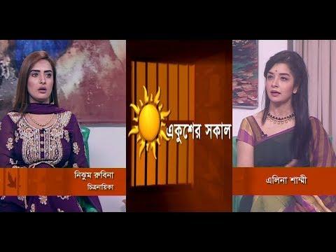 একুশের সকাল || চিত্রনায়িকা নিঝুম রুবিনা || ১৮ সেপ্টেম্বর ২০১৮