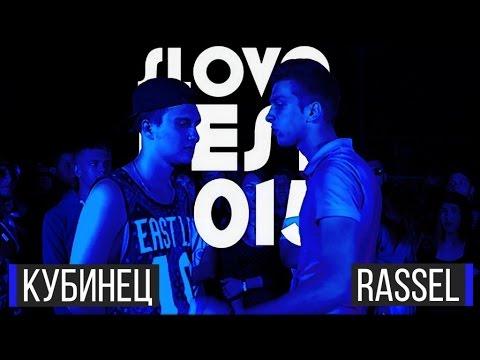 SLOVOFEST 2015: КУБИНЕЦ vs. RASSEL (2016)