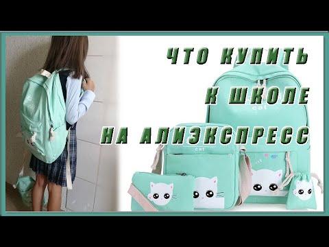 Back to School Самые КРУТЫЕ Покупки к Школе Школьные Принадлежности с Aliexpress видео