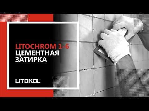 Цементная затирка LITOCHROM 1-6