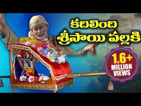 Sai Baba Video Song - Telugu Devotional Songs - Volga Videos 2017