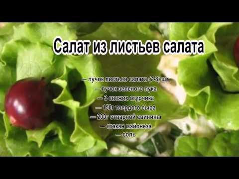 Кулинария салаты.Салат из листьев салата