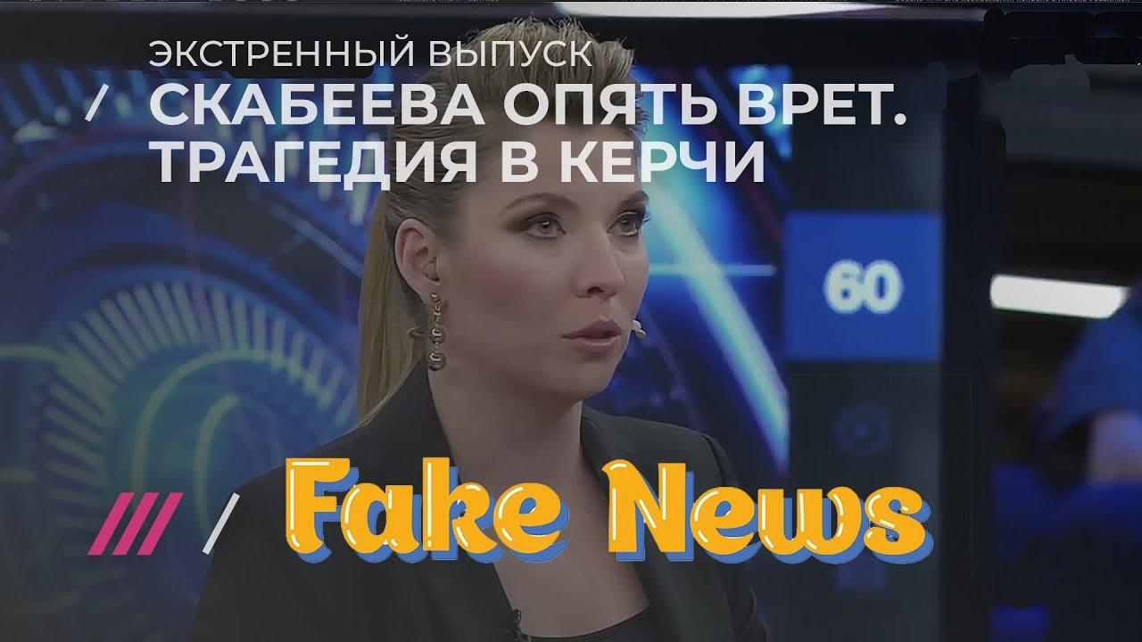 """Роспропагандистка Скабєєва взяла інтерв'ю у мертвої жертви """"керченського вбивці"""""""