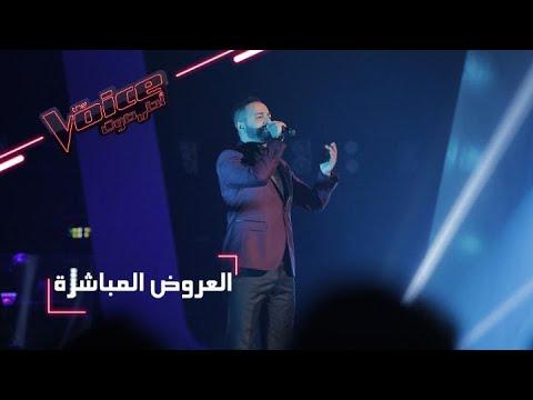 """آخر عروض عصام سرحان في The Voice  موال """"قالوا لها"""" وأغنية """"خمرة الحب"""""""