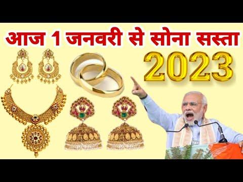 1 जनवरी से सोना-चांदी सस्ता हुआ| Sone Chandi ka taaja bhav, today gold rate