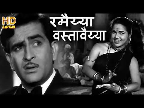 रमैय्या वस्तावैय्या Ramaiya Vastavaiya - HD वीडियो सोंग - लता मंगेशकर, मो.रफ़ी, मुकेश | Shree 420 |