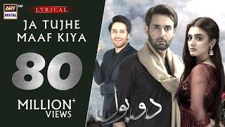 Ja Tujhe Maaf Kiya   Singer: Nabeel Shaukat & Aima Baig   Lyrical OST   ARY Digital