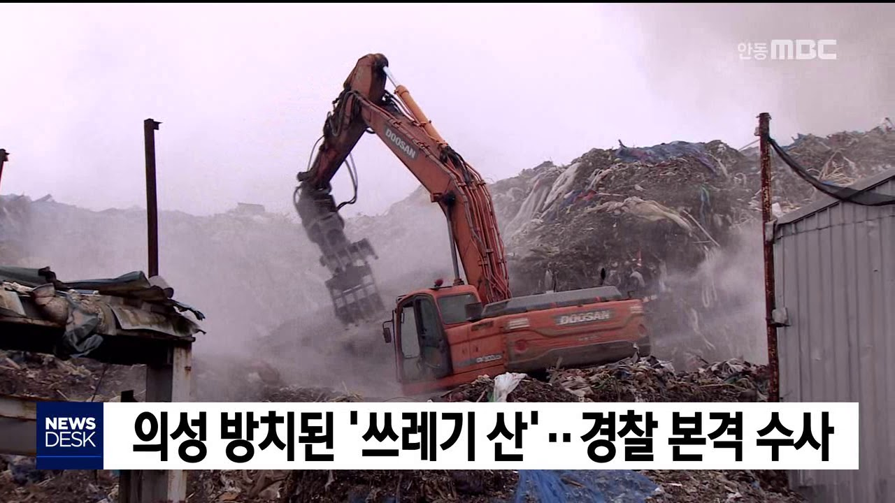 의성 방치된 '쓰레기 산'.. 경찰 본격 수사