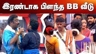 Bigg Boss 3 Tamil Day 30 Promo 1 | இரண்டாகும் பிக்பாஸ் காரணம் இதுதான் | 23 th July 2019 Highlights