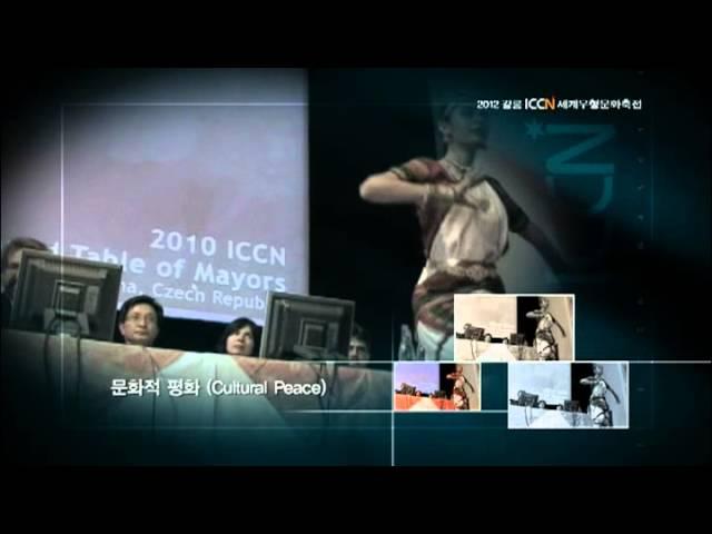 2012ICCN강릉세계무형문화축전