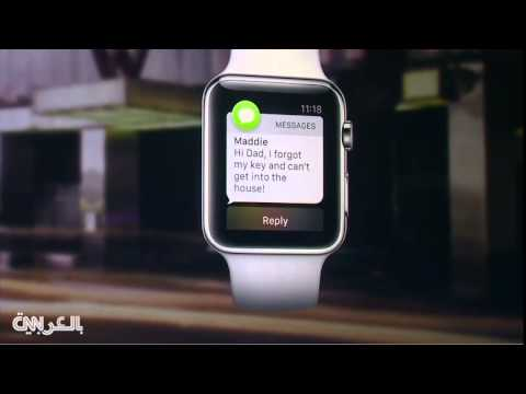 #فيديو :: ساعة آبل الجديدة.. كل ما تحتاجه بات على معصمك
