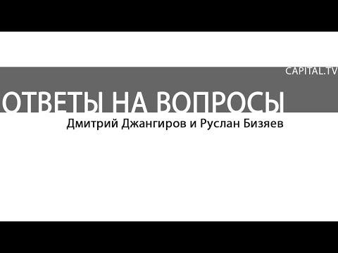 Дмитрий Джангиров \Ответы на вопросы\ - DomaVideo.Ru