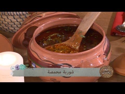 شوربة محمصة   دولمة قرعة حمرا / بنة زمان / خالتي دوجة / Samira TV