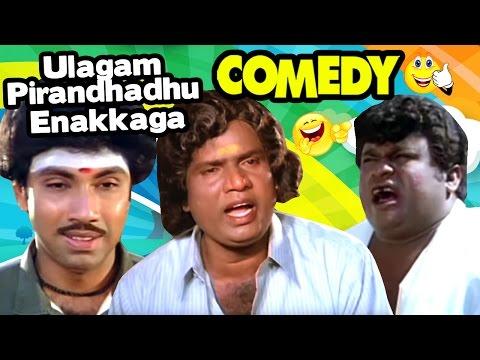 Ulagam Pirandhadhu Enakkaga Tamil Movie Comedy Scenes   Sathyaraj   Goundamani   Senthil   Gauthami