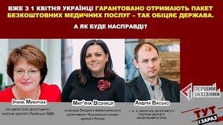 Чи отримають українці з 1 квітня пакет безкоштовних медичних послуг?