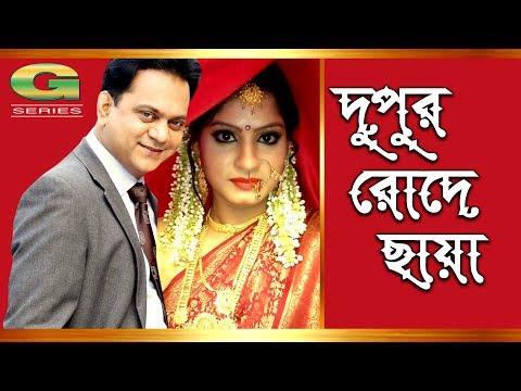 Bangla Natok 2017 | Dupur Rode Chaya | HD1080p || ft Mir Shabbir, Snigdha, Hira