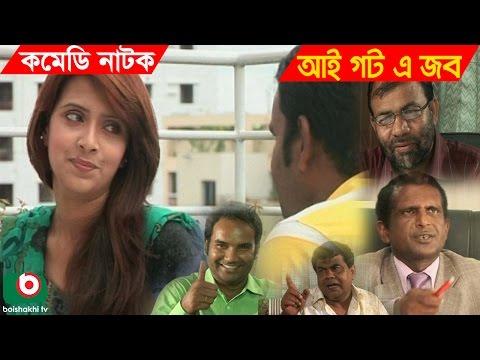 Bangla Natok   I Got A Job   Majnun Mizan, Bidya Sinha Mim, Hasan Masud, Kochi Khondokar