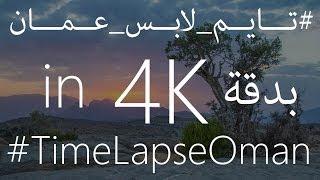 #TimeLapseOman #تايم_لابس_عمان