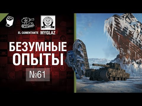 Бессмертие с торсионами - Безумные Опыты №61 - от EL COMENTANTE & MYGLAZ [World of Tanks]