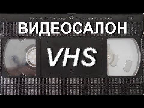 Видеосалон VHSник (выпуск 14) - Новая Реальность, От Винта и Мегадром Агента Z