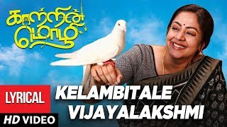 Kelambitale Vijayalakshmi Song Lyrics