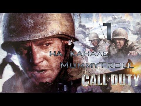 Call of Duty (1 серия). Операция