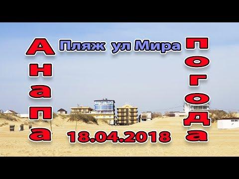 Анапа. Погода. 18.04.2018 пляж с ул. Мира