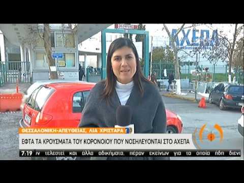 Εφτά τα κρούσματα κορονοϊού που νοσηλεύονται στο ΑΧΕΠΑ | 12/03/2020 | ΕΡΤ