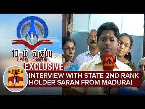 SSLC-Results-2016--Interview-with-State-2nd-Rank-holder-Saran-Madurai