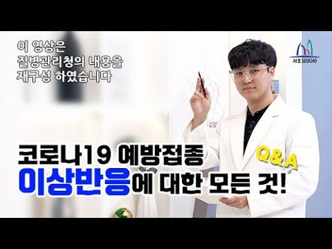 예방접종에 대한 신뢰도를 팍팍! 💫 코로나19 예방접종 이상반응에 대한 모든 것! (Feat.서리풀크루 장진혁)